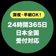 深夜・早朝OK!24時間365日日本全国受付対応