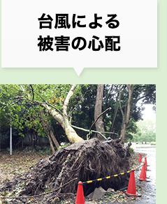 台風による被害の心配