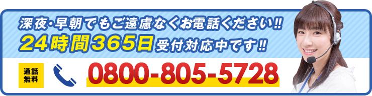 深夜・早朝でもご遠慮なくお電話ください‼24時間365日受付対応中です‼ 通話無料 0800-805-8389